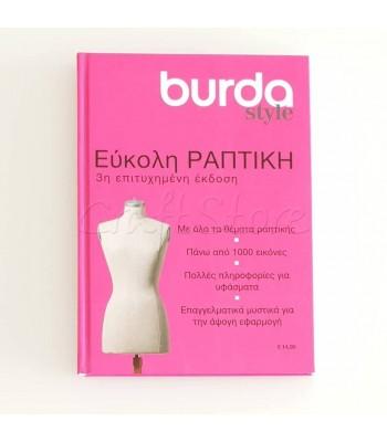 Εύκολη ραπτική Burda