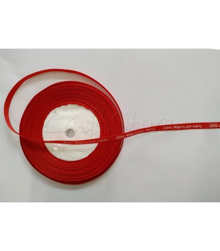 Κορδόνι Συνθετικό Βάλε Μάρτη 6.5mm /μέτρο