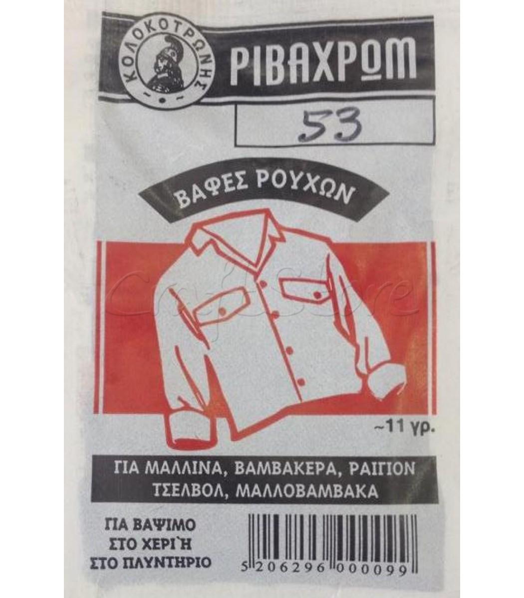 25b2aa11653 Βαφή ρούχων Ριβαχρώμ | Craftstore.gr