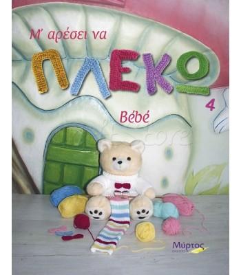"""Βιβλίο """"Μ' αρέσει να ΠΛΕΚΩ 4 Bebe"""""""