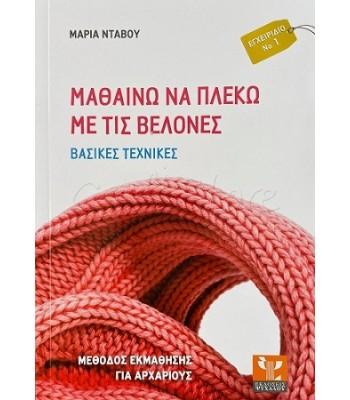 """Βιβλίο """"Μαθαίνω να Πλέκω με τις Βελόνες- Βασικές Τεχνικές"""""""