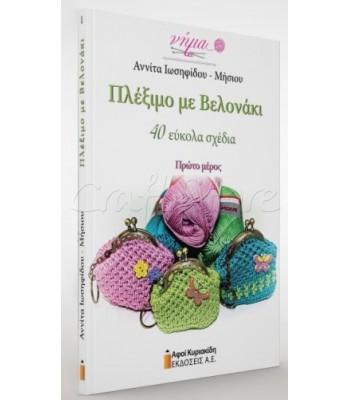 """Βιβλίο """"Πλέξιμο με Βελονάκι- 40 εύκολα σχέδια"""". Πρώτο μέρος"""